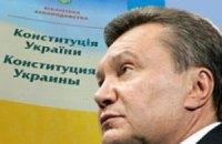 Янукович нашел в Конституции принципы, требующие ее изменения