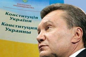 Янукович знайшов у Конституції принципи, що вимагають змінити її