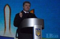 Порошенко нагадав, що 23 лютого більше не свято