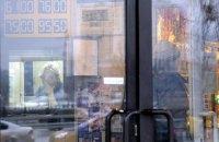 Курс доллара в России достиг 80 рублей