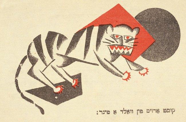 """Эль Лисицкий. Иллюстрация из книги """"Курица, которая хотела иметь гребешок"""", 1919."""