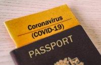 """ВООЗ поки що не підтримує запровадження """"паспортів вакцинації"""""""