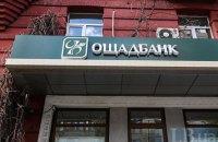 Ощадбанк припинив повноваження заступника голови правління Барсукова