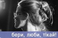 В Молодом театре британский режиссер поставил украинскую пьесу