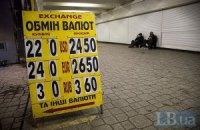 НБУ опустив курс гривні до 25,55 грн/дол.