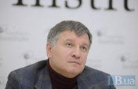 Аваков: основная задача АТО - полное перекрытие границы с РФ