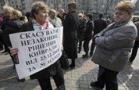 Под мэрией Киева протестуют