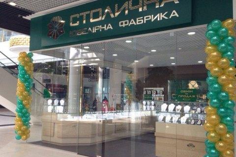 """У магазинах """"Столичної ювелірної фабрики"""" вилучили 60 тисяч виробів на 150 млн гривень"""