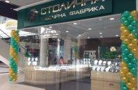 """В магазинах """"Столичной ювелирной фабрики"""" изъяли 60 тысяч изделий на 150 млн гривен"""