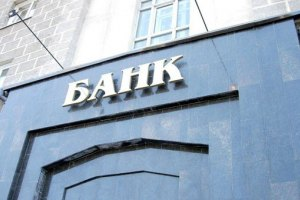 Прибыль украинских банков сократилась