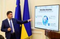 Гройсман: если Рада примет пенсионную реформу 3 октября, пенсии успеют повысить
