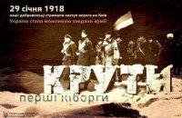 """""""Під Крутами творилася історія молодої держави"""", - Порошенко"""