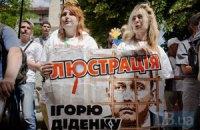 87% украинцев хотят полной люстрации власти, - соцопрос ИГ