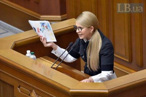 """Тимошенко: розміщення євробондів НАК """"Нафтогазу"""" коштуватиме українцям $60 млн щорічно"""