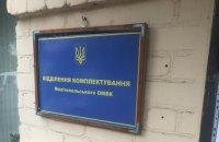 Заступник військового комісара в Мелітополі попався на хабарі в 29 тис. гривень