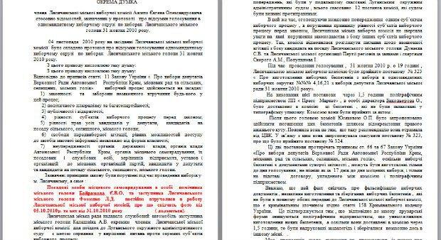 Документ, переданий нам одним із учасників виборчого процесу 2010 року, де наголошується на ролі помічника Сергія Дунаєва Євгена Байрамова