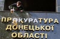 Прокурором Донецкой области назначен зампрокурора Киева Любович