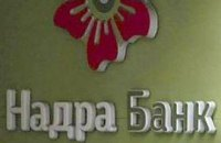 "Банк ""Надра"" нарушил банковскую тайну"