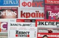 Печатные СМИ: Не было хороших новостей для власти