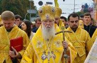 Філарет: 12 із 15 православних церков визнають автокефалію УПЦ