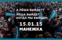 Онлайн-трансляція акції на Манежній площі Москви