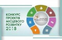 1000 переможців у конкурсі мікропроектів 2018