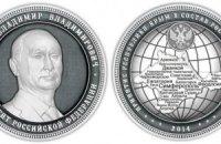 У Росії на честь приєднання Криму виготовлять монети з портретом Путіна