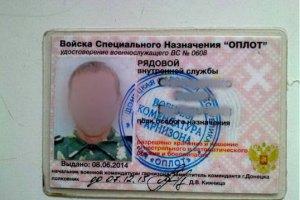 """СБУ затримала бойовиків з """"Оплоту"""" в районі Волновахи"""