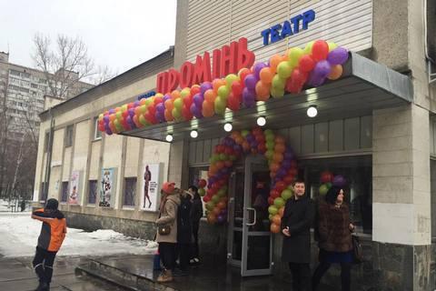 """У Києві відкрили після реконструкції кінотеатр """"Промінь"""""""