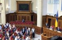 Депутаты зарегистрировались на внеочередное заседание Рады с третьей попытки (трансляция заседания)