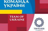 НОК затвердив склад збірної України на Олімпіаду-2020 у Токіо
