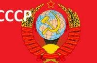 У Держдумі вирішили оскаржити розпад СРСР