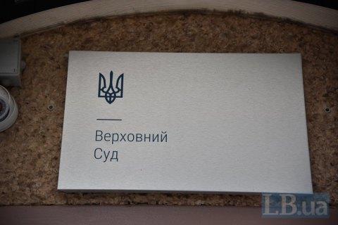 Дело Суркисов на $ 350 млн передали в Большую Палату Верховного суда