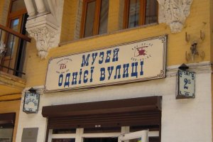 Музей Андріївського узвозу на межі закриття