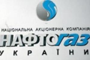 """""""Нафтогаз"""": Цена российского газа снизится до 198 долларов"""