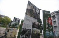 В Киеве открылась фотовыставка о борьбе УПА против коммунизма