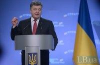 Президент Порошенко призвал украинцев голосовать по совести