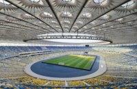 В Україні заборонили проводити спортивні заходи з глядачами, крім міжнародних змагань