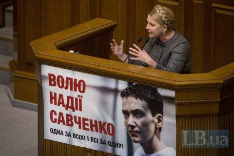 """Савченко первым делом в Раде снимет плакат """"Волю Савченко"""""""