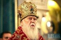 ПЦУ готова відлучити Філарета в разі проведення собору Київського патріархату