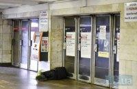 Шмыгаль исключил возобновление работы метро