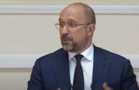 Шмигаль: місія МВФ почне роботу 18 вересня, розмір другого траншу - $750 млн