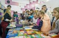 Украинские книгоиздатели назвали лидеров продаж на Книжном Арсенале