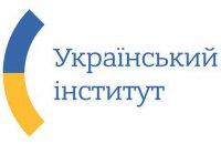 На діяльність Українського інституту у 2019 році в бюджеті заклали 10 млн грн