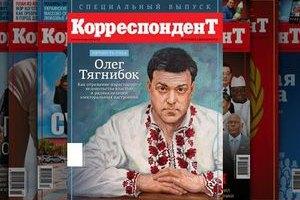 """Личностью года по версии """"Корреспондента"""" стал Тягнибок"""