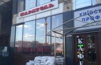 """Комунальникам не дають демонтувати вивіску кафе """"Каратель"""" у Будинку профспілок"""