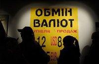Стало відомо, скільки валюти українці скупили за рік