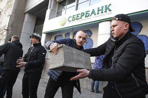 Центральний офіс Сбербанку в Києві розблокували (оновлено)