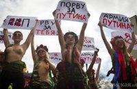"""FEMEN пошли в """"Армию Путина"""""""