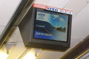 У вагонах київського метро знову запрацюють монітори